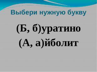 Выбери нужную букву (Б, б)уратино (А, а)йболит