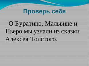 Проверь себя О Буратино, Мальвине и Пьеро мы узнали из сказки Алексея Толстого.