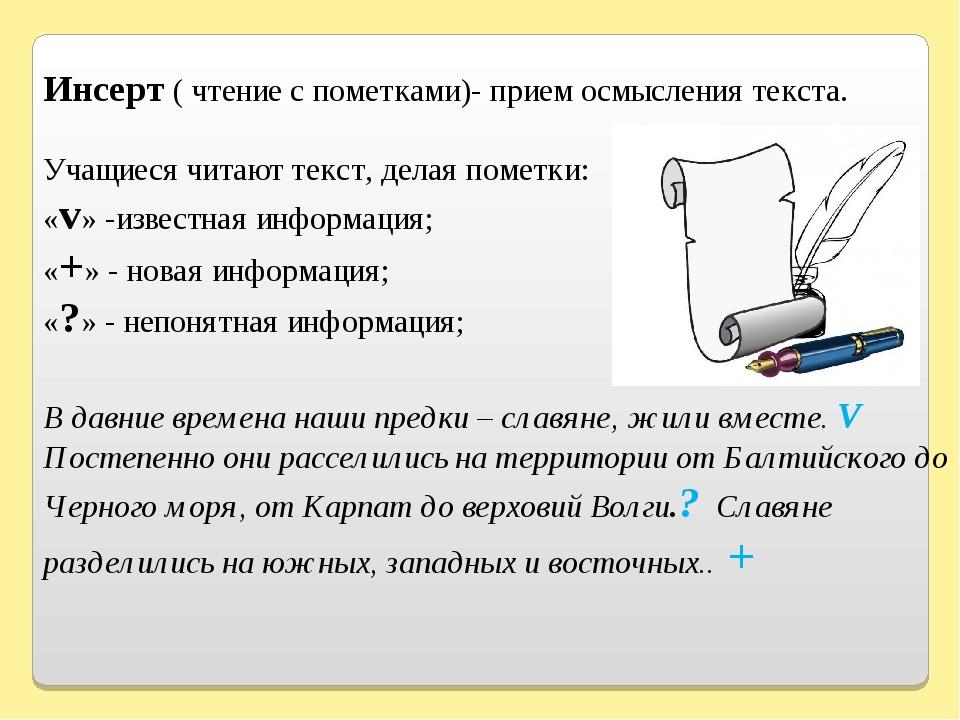 Учащиеся читают текст, делая пометки: «v» -известная информация; «+» - новая...