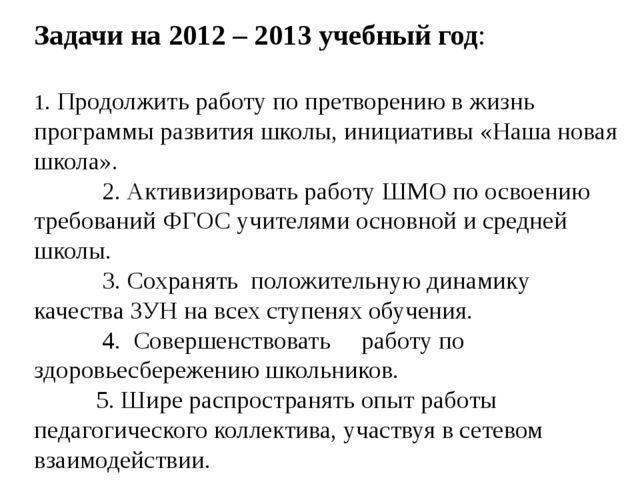 Задачи на 2012 – 2013 учебный год: 1. Продолжить работу по претворению в жизн...