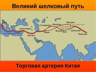 Великий шелковый путь Торговая артерия Китая