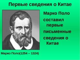 Первые сведения о Китае Марко Поло составил первые письменные сведения о Кита