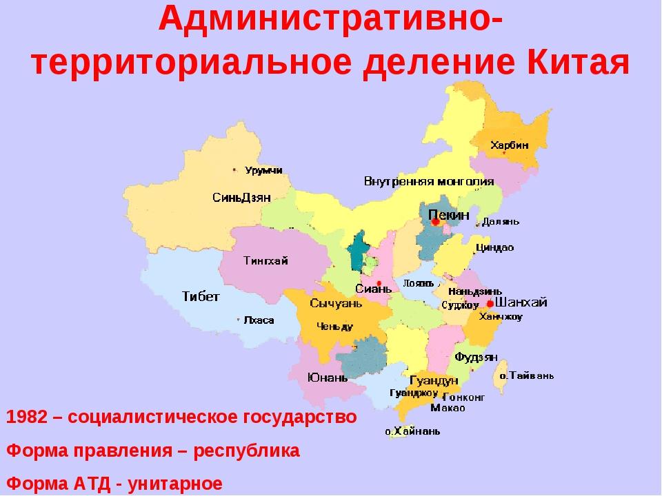 Административно- территориальное деление Китая 1982 – социалистическое госуда...