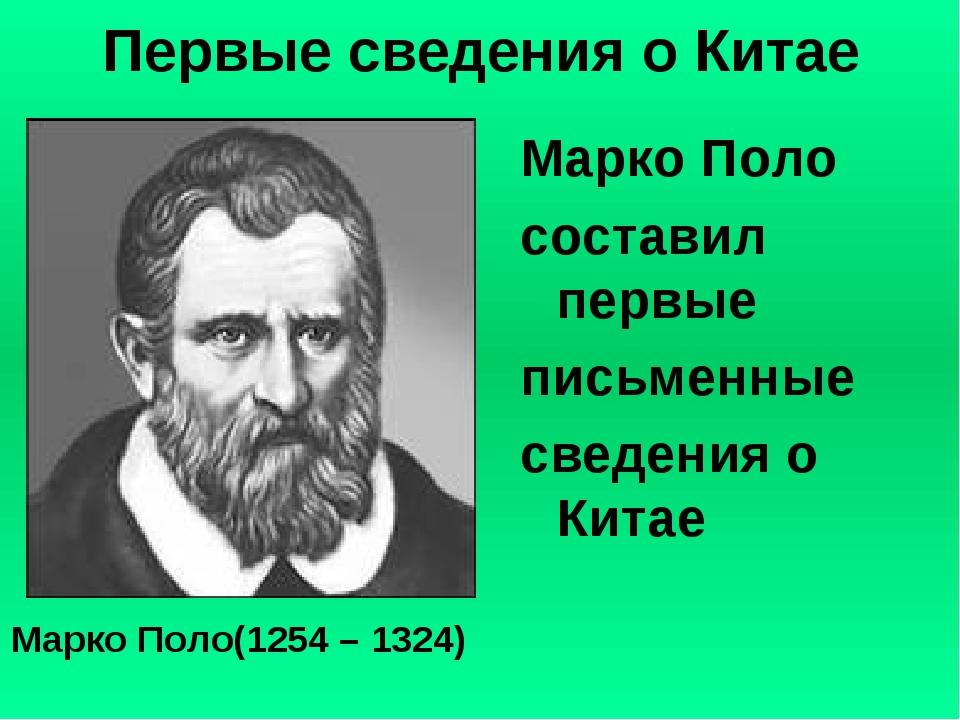 Первые сведения о Китае Марко Поло составил первые письменные сведения о Кита...