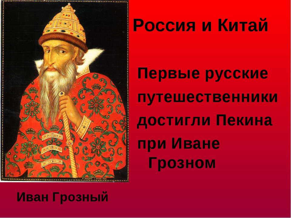 Россия и Китай Первые русские путешественники достигли Пекина при Иване Грозн...