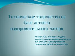 Техническое творчество на базе летнего оздоровительного лагеря Исаева Н.Е., м