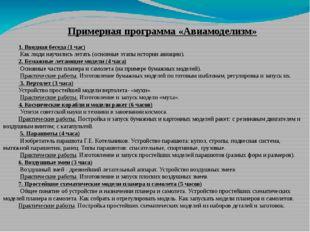 Примерная программа «Авиамоделизм» 1. Вводная беседа (1 час) Как люди научили