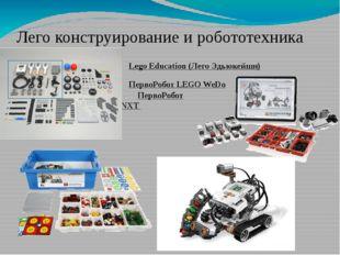 Лего конструирование и робототехника Lego Education (Лего Эдьюкейшн) ПервоРоб