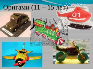 Оригами (11 – 15 лет)