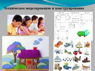 Техническое моделирование и конструирование
