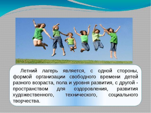 Летний лагерь является, с одной стороны, формой организации свободного времен...