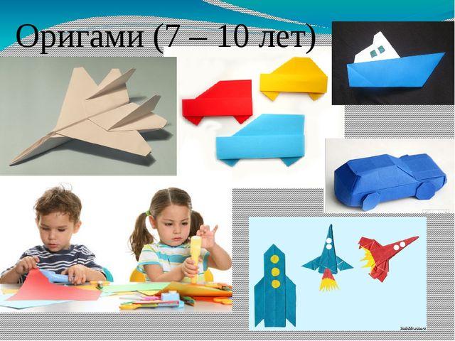 Оригами (7 – 10 лет)