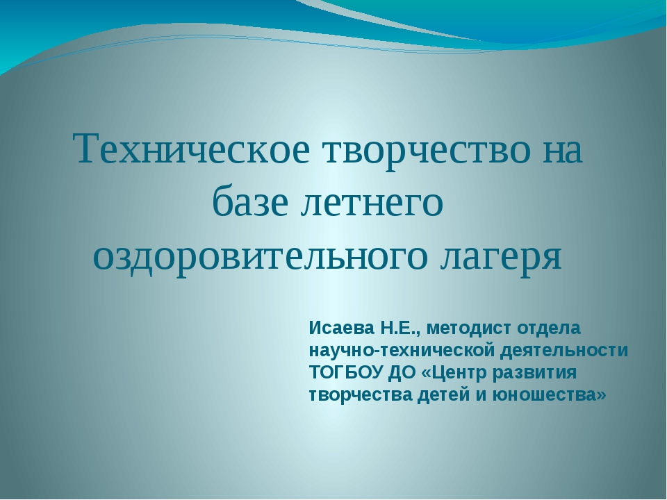 Техническое творчество на базе летнего оздоровительного лагеря Исаева Н.Е., м...