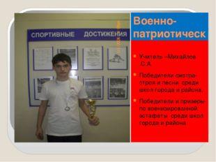 Военно-патриотическое вспитание в гимназии Учитель –Михайлов .С.А Победители