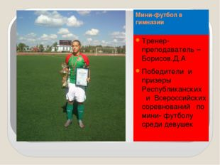 Мини-футбол в гимназии Тренер-преподаватель –Борисов.Д.А Победители и призеры
