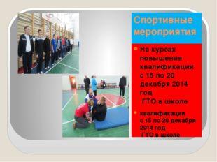 Спортивные мероприятия На курсах повышения квалификации с 15 по 20 декабря 20