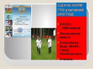 СДАЧА НОРМ ГТО учителей 2015 ГОД КРОСС- 1000 метров Финишируем вместе. Спорти