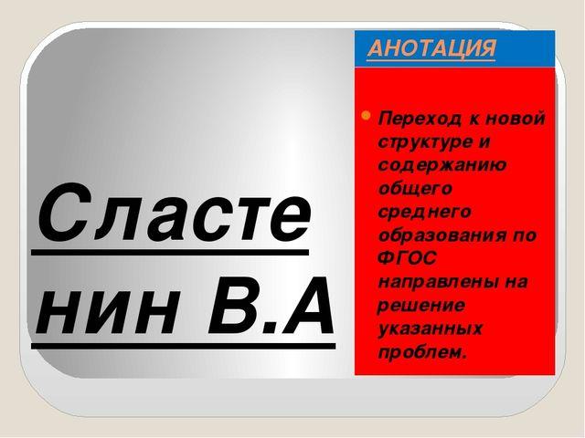 АНОТАЦИЯ Переход к новой структуре и содержанию общего среднего образования...