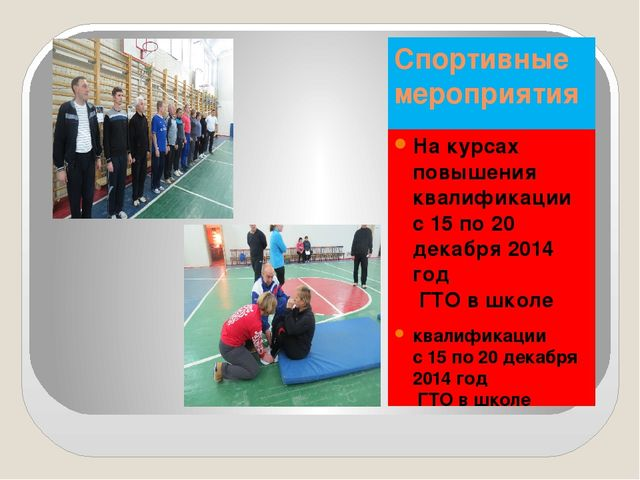 Спортивные мероприятия На курсах повышения квалификации с 15 по 20 декабря 20...