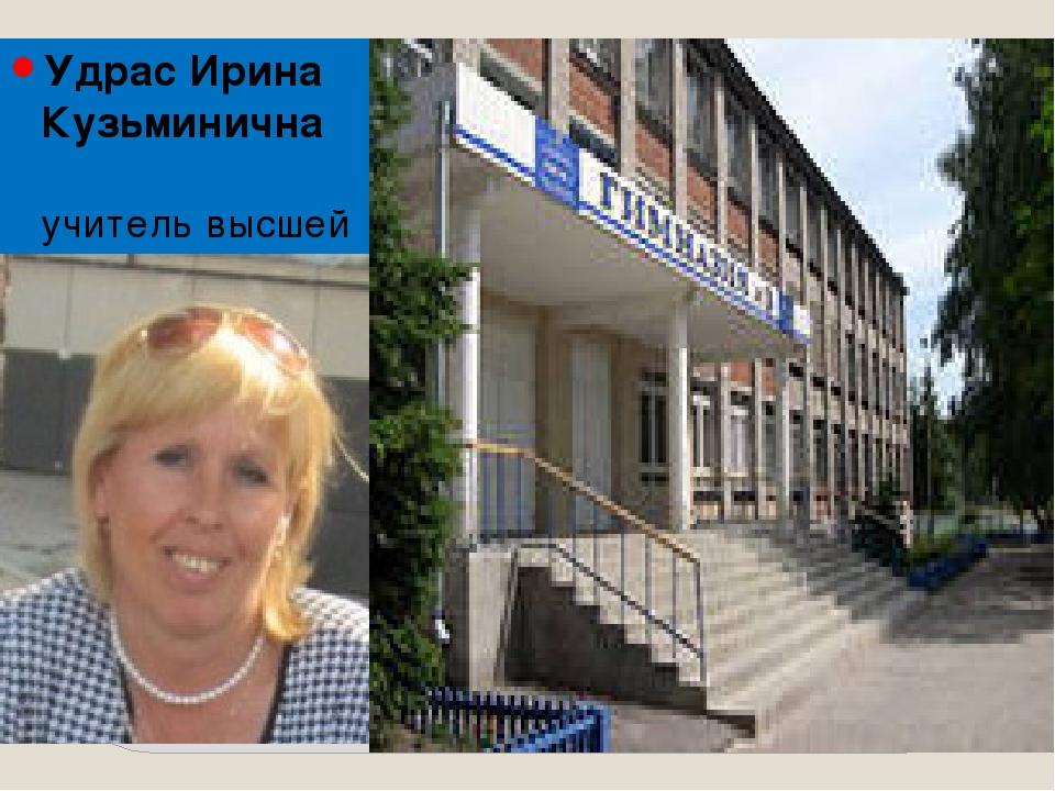 Удрас Ирина Кузьминична учитель высшей квалификационной категории МБОУ « Гимн...