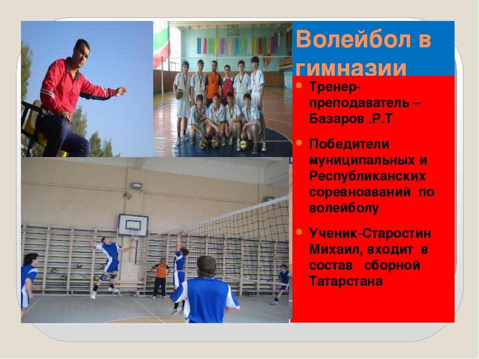 Волейбол в гимназии Тренер-преподаватель –Базаров .Р.Т Победители муниципальн...