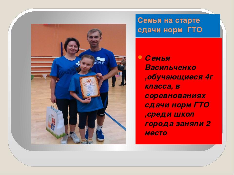 Семья на старте сдачи норм ГТО Семья Васильченко ,обучающиеся 4г класса, в со...