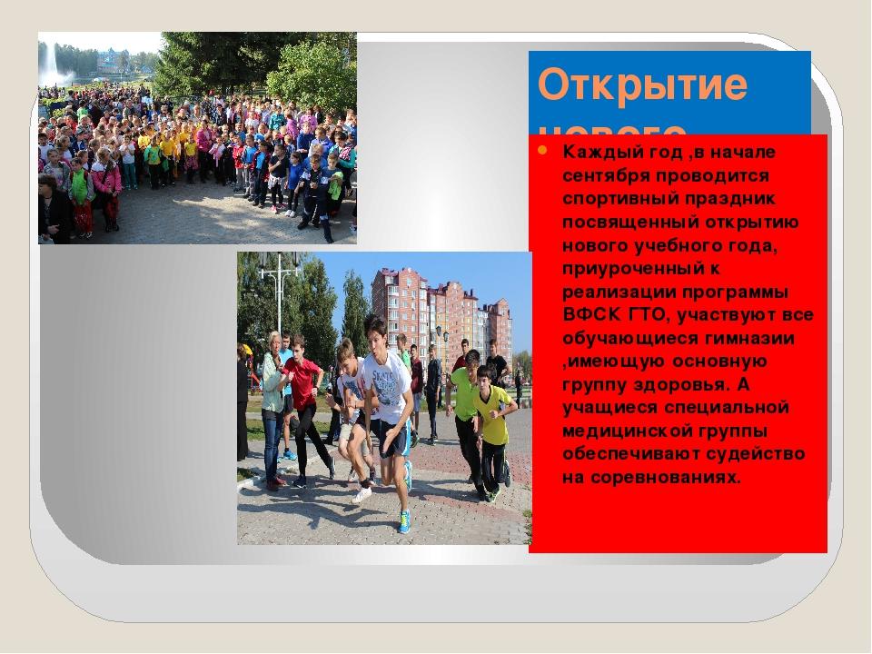 Открытие нового учебного года Каждый год ,в начале сентября проводится спорти...