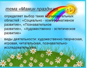 тема «Мамин праздник» определяет выбор таких образовательных областей : «Соци