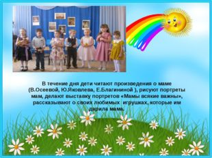 В течение дня дети читают произведения о маме (В.Осеевой, Ю.Яковлева, Е.Благи