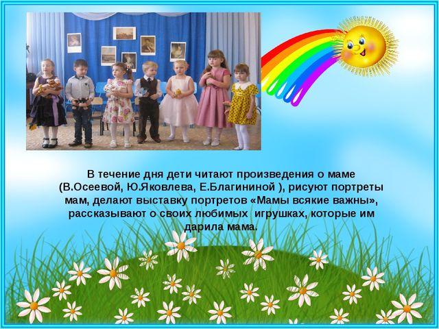 В течение дня дети читают произведения о маме (В.Осеевой, Ю.Яковлева, Е.Благи...