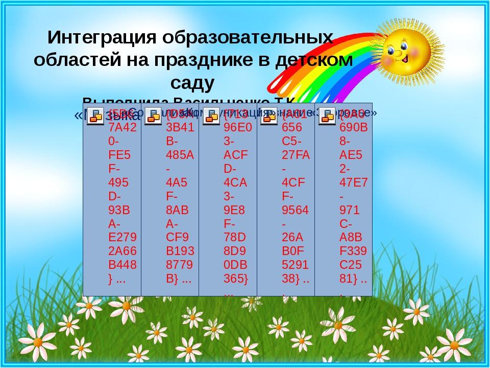 Интеграция образовательных областей на празднике в детском саду Выполнила Вас...