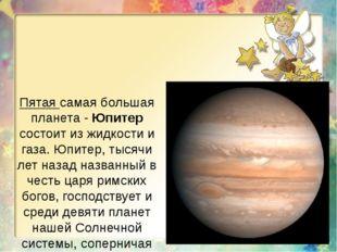 Пятая самая большая планета - Юпитер состоит из жидкости и газа. Юпитер, тыся