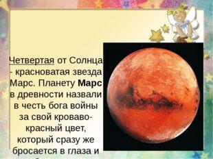 Четвертая от Солнца - красноватая звезда Марс. Планету Марс в древности назва