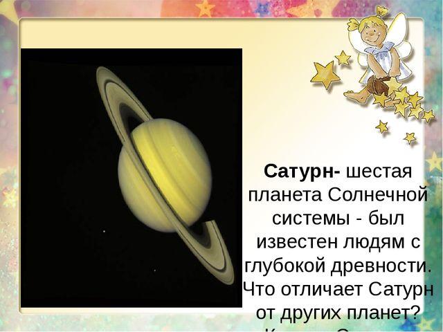 Сатурн- шестая планета Солнечной системы - был известен людям с глубокой древ...