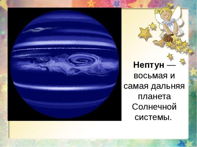 Нептун — восьмая и самая дальняя планета Солнечной системы.