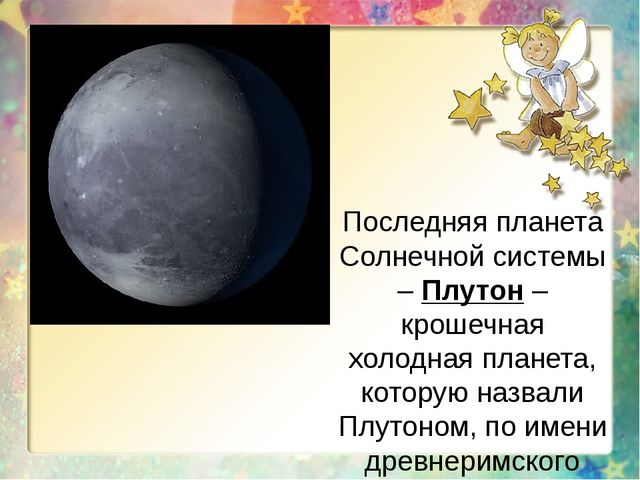 Последняя планета Солнечной системы – Плутон – крошечная холодная планета, ко...