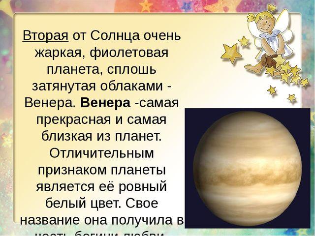 Вторая от Солнца очень жаркая, фиолетовая планета, сплошь затянутая облаками...