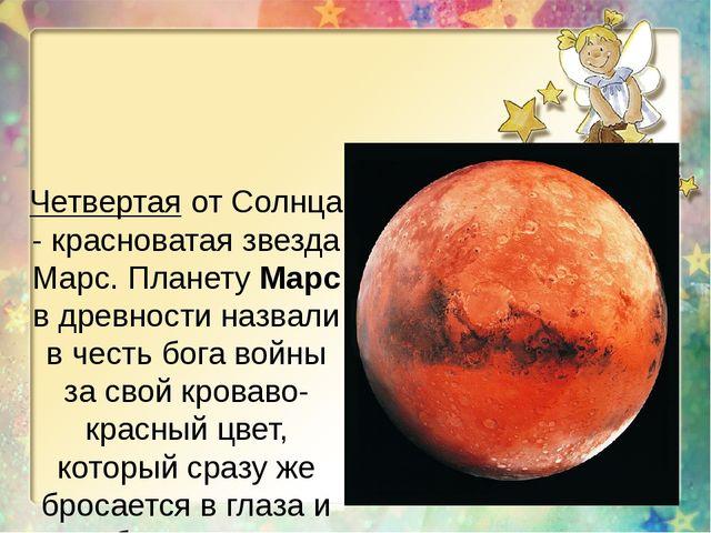 Четвертая от Солнца - красноватая звезда Марс. Планету Марс в древности назва...