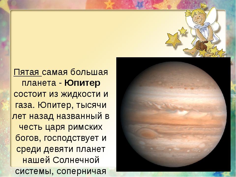 Пятая самая большая планета - Юпитер состоит из жидкости и газа. Юпитер, тыся...