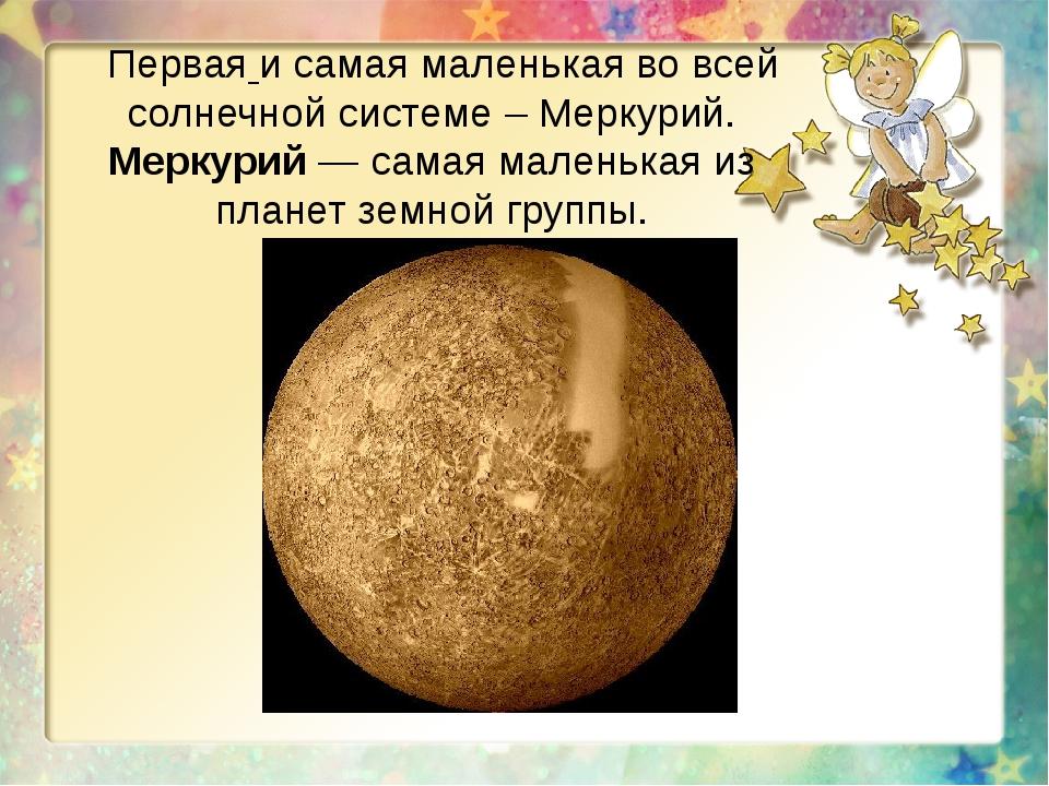 Первая и самая маленькая во всей солнечной системе – Меркурий. Меркурий — са...