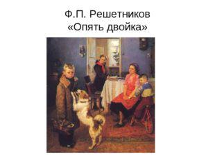 Ф.П. Решетников «Опять двойка»
