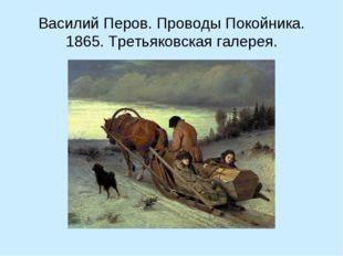 Василий Перов. Проводы Покойника. 1865. Третьяковская галерея.