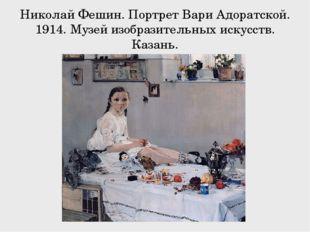 Николай Фешин. Портрет Вари Адоратской. 1914. Музей изобразительных искусств.