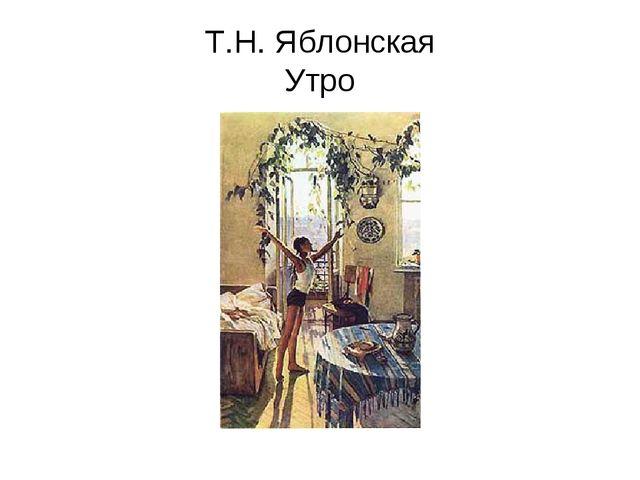 Т.Н. Яблонская Утро