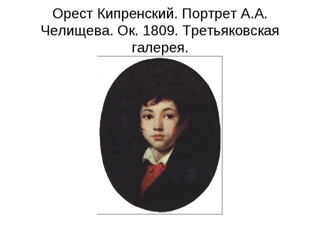 Орест Кипренский. Портрет А.А. Челищева. Ок. 1809. Третьяковская галерея.