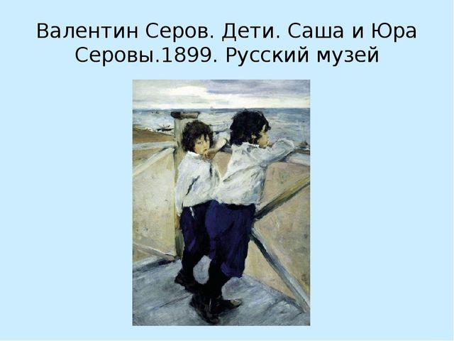 Валентин Серов. Дети. Саша и Юра Серовы.1899. Русский музей