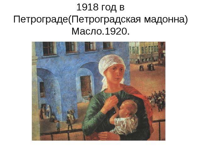 1918 год в Петрограде(Петроградская мадонна) Масло.1920.