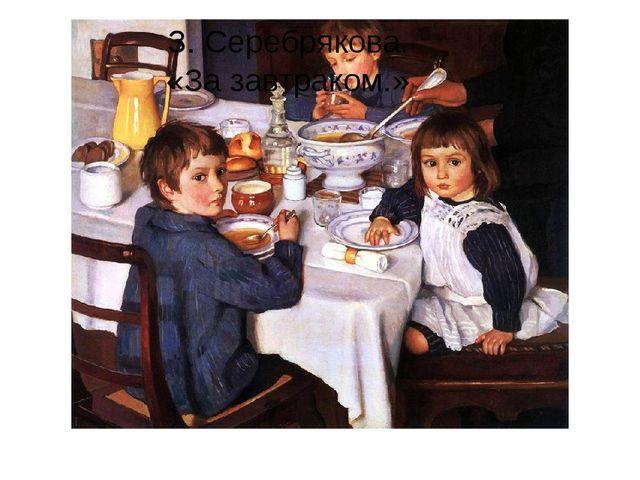 З. Серебрякова. «За завтраком.»