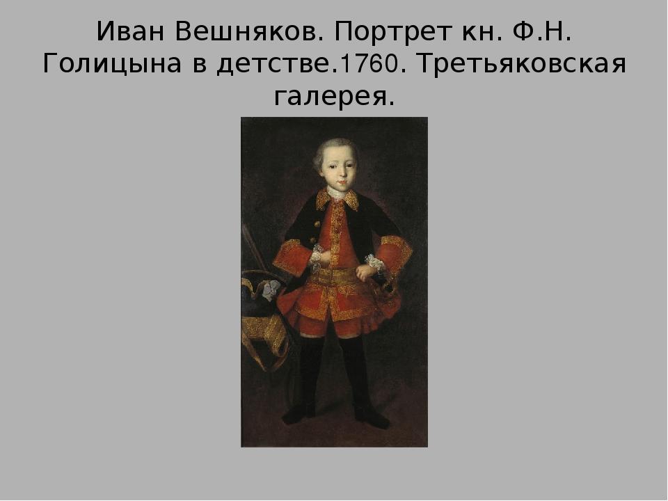 Иван Вешняков. Портрет кн. Ф.Н. Голицына в детстве.1760. Третьяковская галерея.
