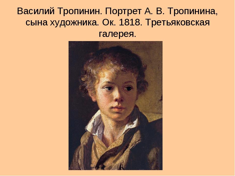Василий Тропинин. Портрет А. В. Тропинина, сына художника. Ок. 1818. Третьяко...